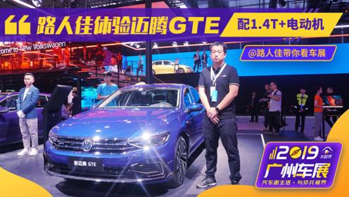 配1.4T+电动机,路人佳体验迈腾GTE