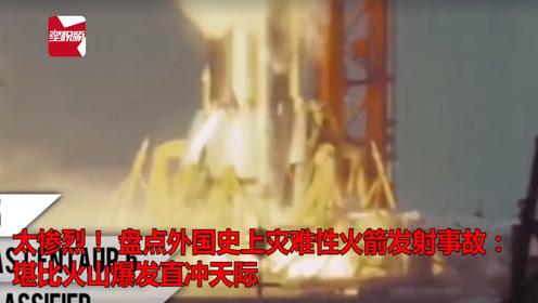 太惨烈!盘点外国史上灾难性火箭发射事故:堪比火山爆发直冲天际