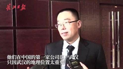 华创会企业家说:国内第一家公司选择落户武汉,只因这里位置太重要