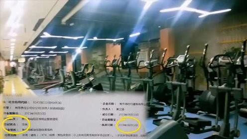 健身房注销3月仍在卖卡,律师:涉嫌合同诈骗