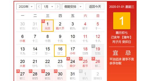 2020年最新节假日安排出炉 五一节放5天 国庆节8天