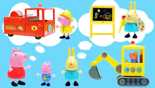 小猪佩奇的梦想职业玩具