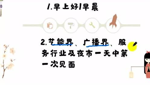 日语学习教程:日语学习基础之初级实用日语趣味轻松入门