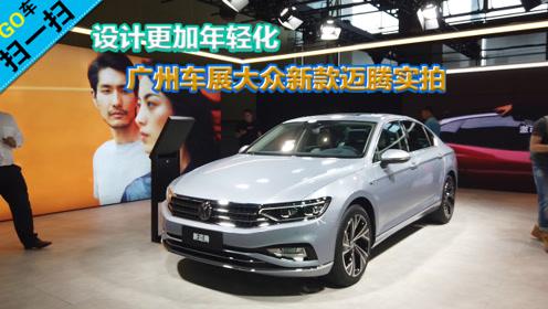 【广州车展】设计更加年轻化 广州车展大众新款迈腾实拍