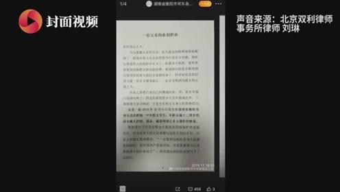 湖南祁东两名公职人员涉嫌性侵未成年人  律师:依法应重判