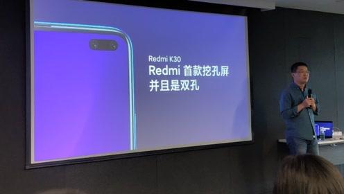 红米Redmi K30 5G手机通过3C认证,标配30W快充头