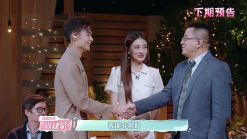 张铭恩一番承诺让徐爸落泪,第一次见徐爸就被认可,徐璐表情好幸福
