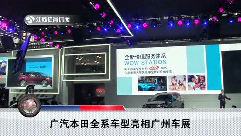 广汽本田 发布全新服务品牌