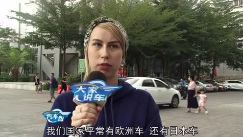 这位俄罗斯小姐姐说在她们国家有中国汽车品牌 你猜是什么品牌?