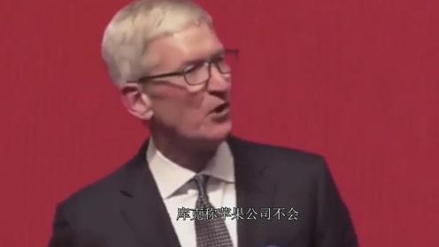 库克再次重申:苹果不会获取用户数据,网友:期待打脸