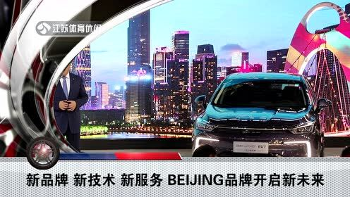新品牌 新技术 新服务 BEIJING品牌开启新未来