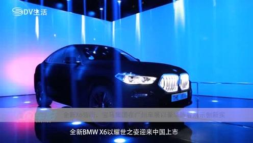 广州车展最重磅车型之一,BMW X6正式上市