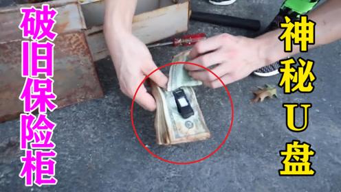 """外国小伙捡到一个废旧保险箱,经过""""暴力""""拆除后,发现神秘U盘"""