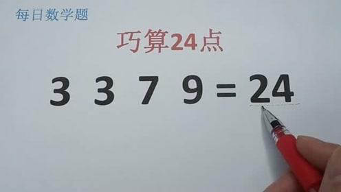 小学巧算24点:使3379等于24,关键看你能不能想到这个技巧