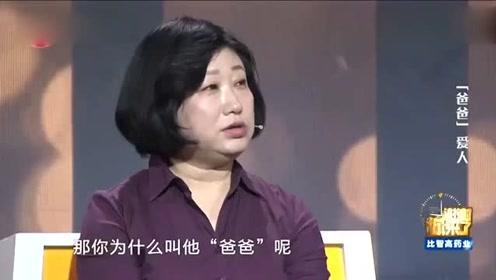 """妻子生病后,一直管丈夫叫""""爸爸"""",涂磊一脸懵,当丈夫说出原因后全场泪崩"""