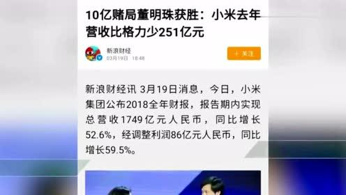 """真敢玩!格力营收力压小米超250亿元,董明珠赢得""""10亿赌局"""""""