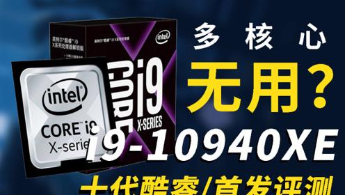 CPU核心越多越好么?intel十代酷睿i9-10940XE首发评测