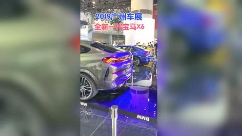 2019广州车展新车之:全新一代宝马X6