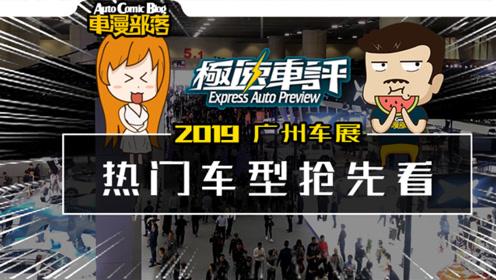 3分钟看完广州车展热门车型(上)