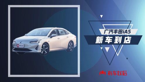 NEDC综合续航可达510公里,广汽丰田iA5到店实拍