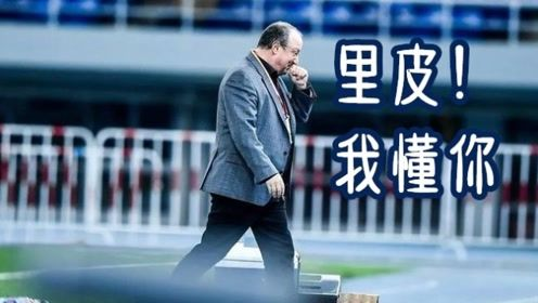 世界级教练也不行!贝尼特斯生涯最惨一败,赛后直言看不明白