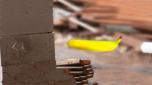 当香蕉时速达到500公里,投向一堵墙会发生什么?下场太惨了