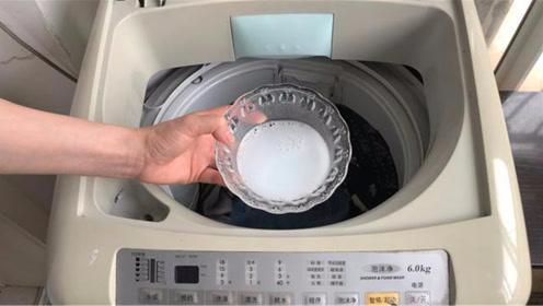 洗衣机里倒一碗,洗衣服太厉害了,多脏的衣服洗完就像新买的一样