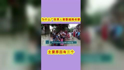 为什么广西男人爱娶越南老婆?主要原因有三个,看完瞬间秒懂!