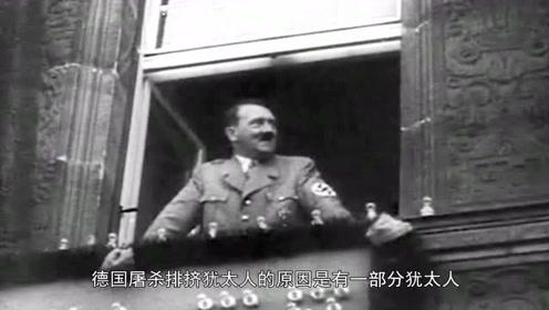 二战期间,希特勒大肆迫害犹太人,真正原因是什么?