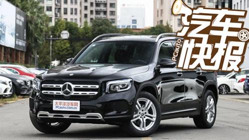 售价31.48-35.48万元 北京奔驰GLB正式上市