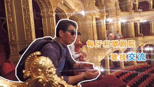 秀歌技!匈牙利歌剧院,PK会中文的外国友人