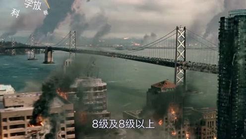 地震究竟有多可怕?15级地震可摧毁整个世界!