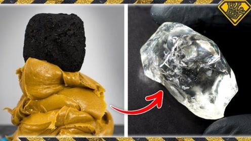 """煤炭经过花生酱,真的能变成""""钻石""""吗?看完不可思议!"""