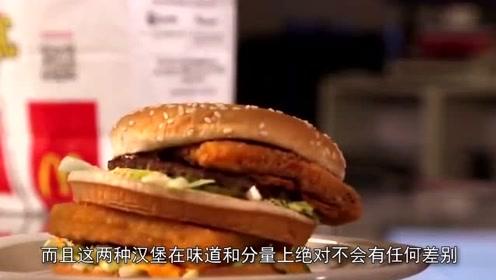 薅羊毛大师教你,如何在麦当劳花一份的钱,买两个汉堡!
