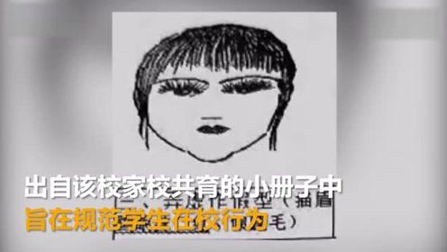 """四川一中学学生禁止发型""""神总结"""" 校方:没有强制性"""