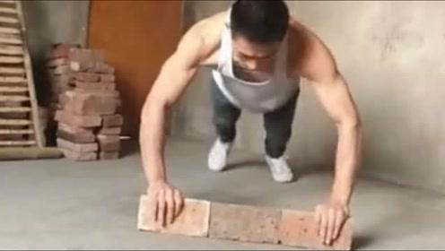 大叔说肌肉就是这样练出来的,三块砖就够,看完我放弃了