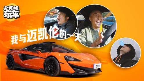 老司机玩车:有钱人的生活很枯燥?迈凯伦600LT一天初体验