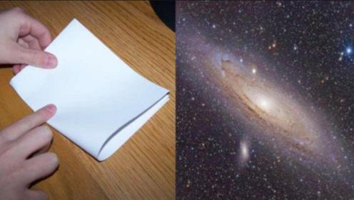 一张纸对折103次可以突破宇宙吗?牛人亲测,结果让人难以想象!