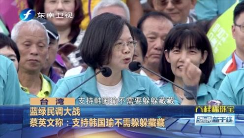 """韩国瑜""""倾听之旅""""为何没有达到预期效果?蔡正元权威解读"""