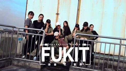 自由式流行舞基地诗音老师/舞蹈视频fukit,外景版