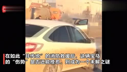 宝马路边起火,过路拉粪车用粪便帮其扑灭,司机:我太难了