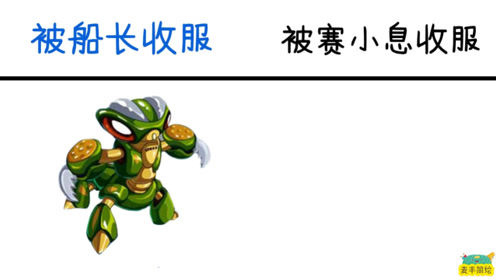 螳螂被船长收服vs被赛小息收服,战力值不重要,懂得卖萌就行