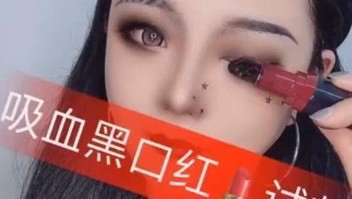 用口红化妆已经太正常了,用口黑画你见过吗?