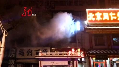 半夜餐厅突然着火 烟雾弥漫 幸亏没有人员伤亡