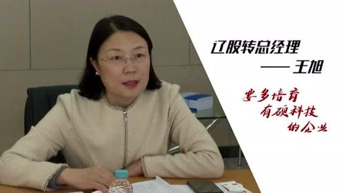 辽股转总经理王旭:要多培育有硬科技的企业