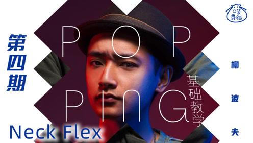 教你入门POPPING,第四期Neck Flex,酷炫震感舞帅气来袭!