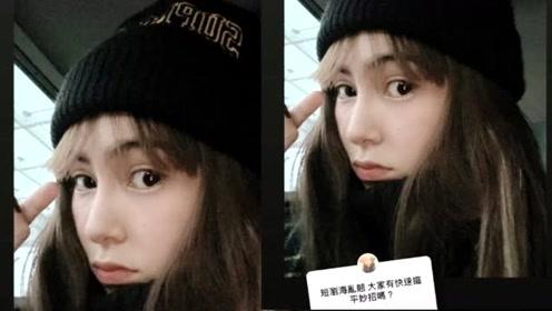 昆凌短刘海乱翻在线求助网友 晒剪发过程力证是真刘海
