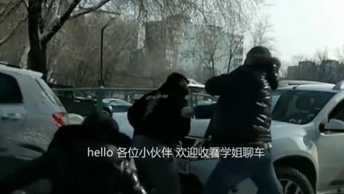 就服战斗民族的路怒司机,碰到交通问题,打完就走,绝不麻烦警察
