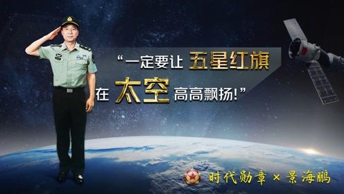 """时代勋章x景海鹏丨""""一定要让五星红旗在太空高高飘扬"""""""