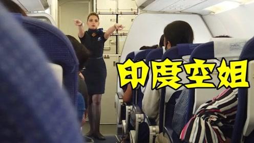 心慌!第一次坐印度的客运飞机,全程都很紧张,不过空姐非常漂亮
